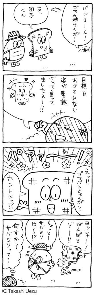 f:id:uezutakashi:20170410145911j:plain
