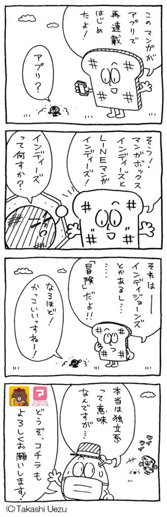 f:id:uezutakashi:20170411203148j:plain