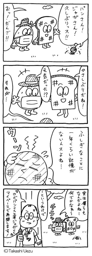 f:id:uezutakashi:20180506205644j:plain