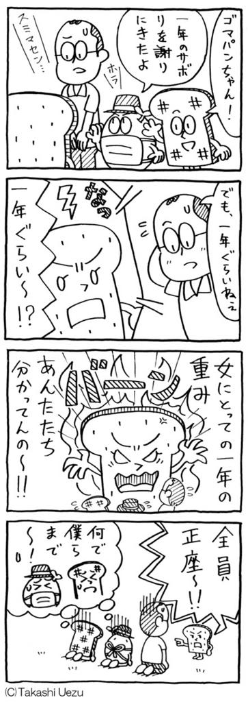 f:id:uezutakashi:20180509215349j:plain