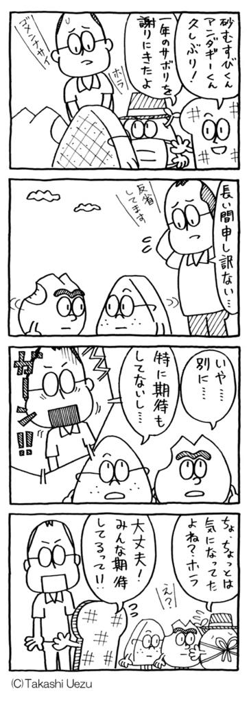 f:id:uezutakashi:20180514183632j:plain