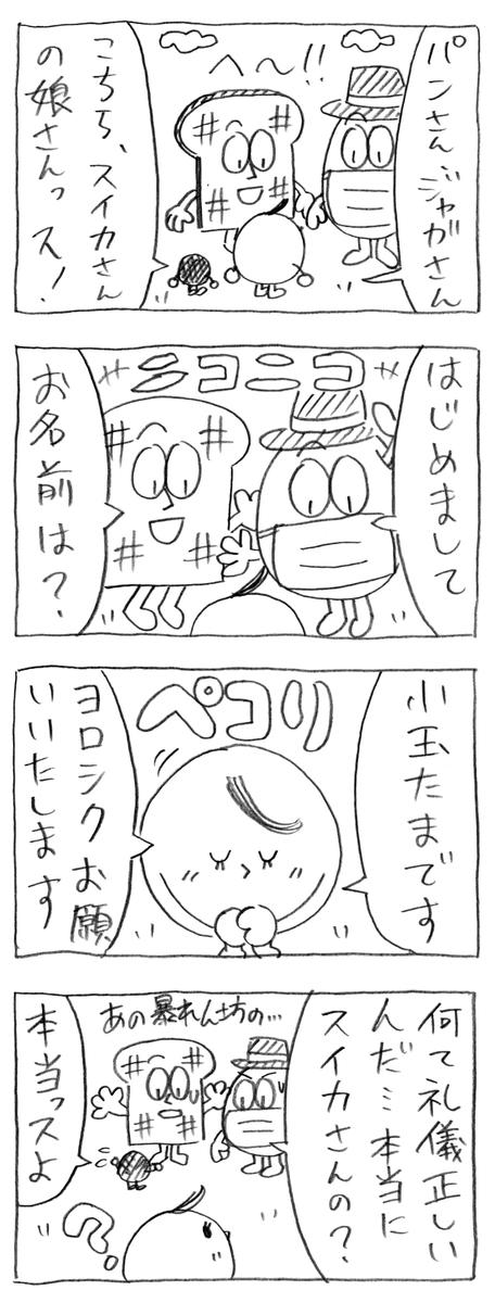 f:id:uezutakashi:20200219191332j:plain