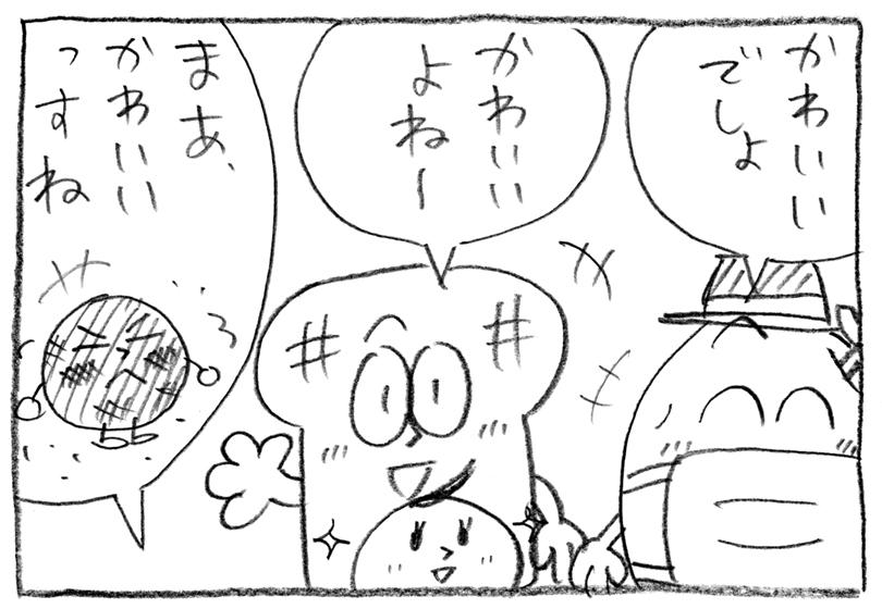 f:id:uezutakashi:20200304182554j:plain