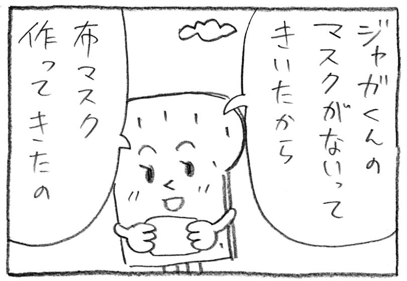 f:id:uezutakashi:20200419185101j:plain