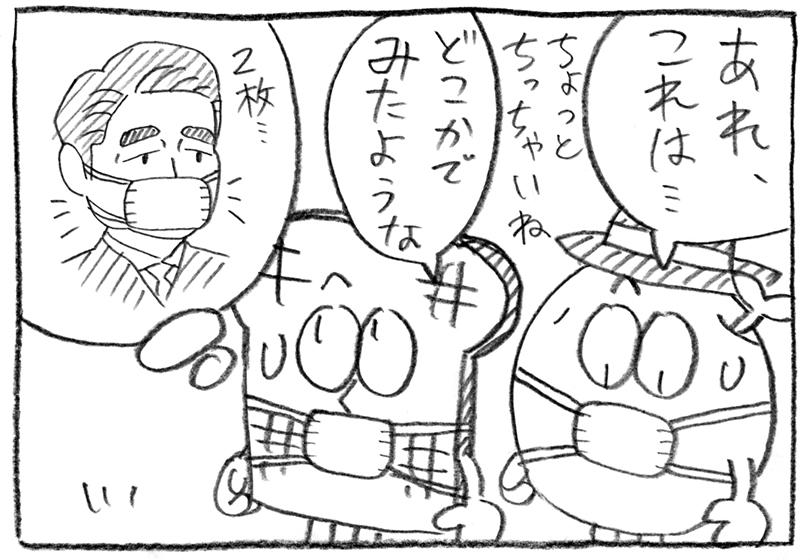 f:id:uezutakashi:20200419185125j:plain