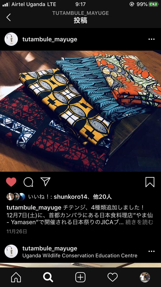 f:id:ugandakougyoukoukou:20191209152007p:plain