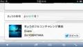 2013/1/1のフルコンチャレンジ楽曲