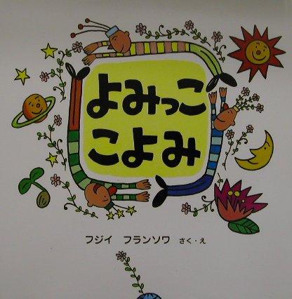 f:id:ugotosyokan:20210212105814j:plain