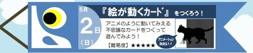 f:id:ugotosyokan:20210430134907j:plain