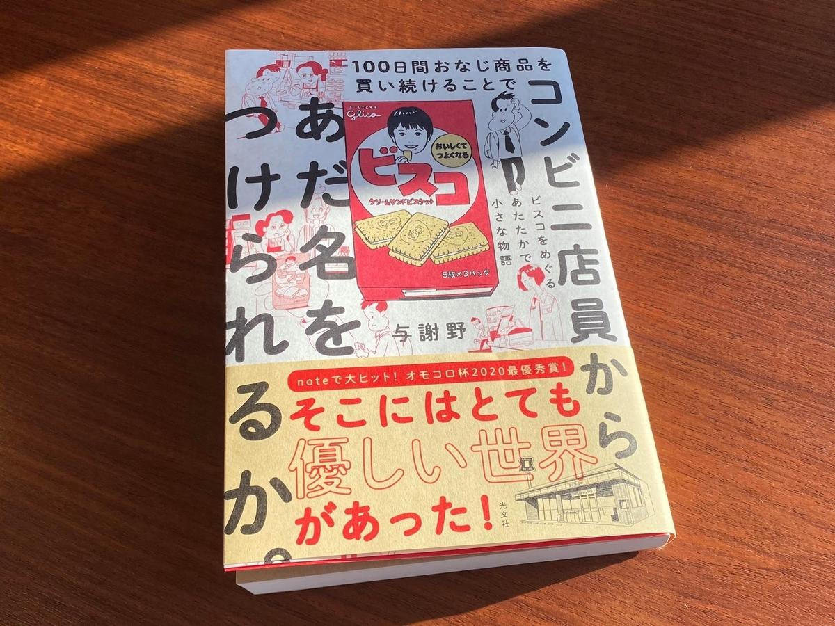 f:id:uh-takumi-miyata:20201126173401j:plain