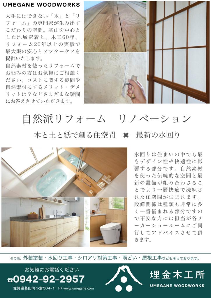 f:id:uhiomitsu:20170530163313j:plain
