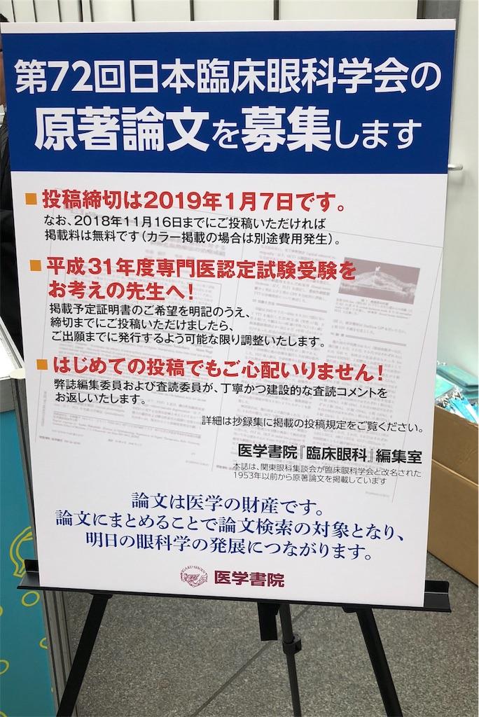 f:id:uimakiko:20181013181516j:image