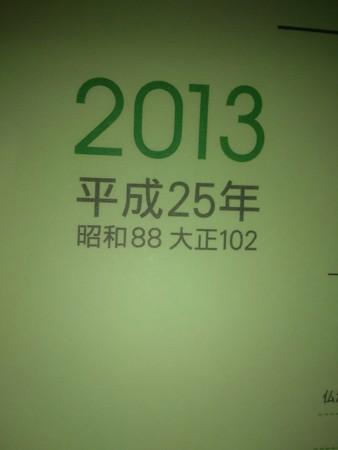 f:id:uiui:20121231225847j:image