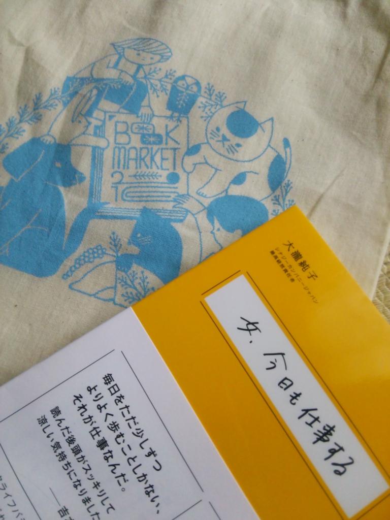 f:id:uji-shoten:20160815115655j:plain