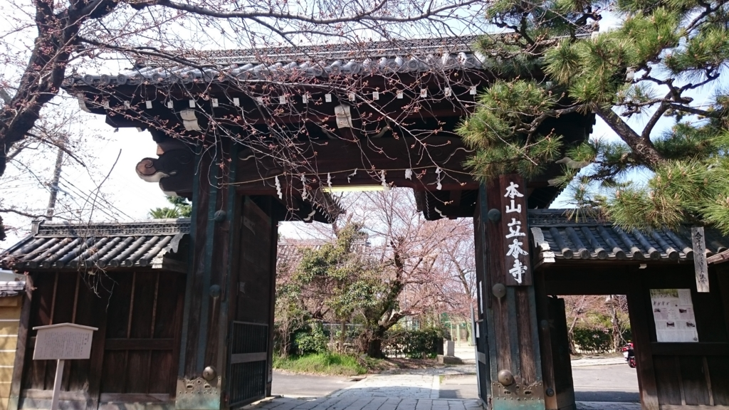 f:id:ujikintoki_byoubu:20160407144532j:plain