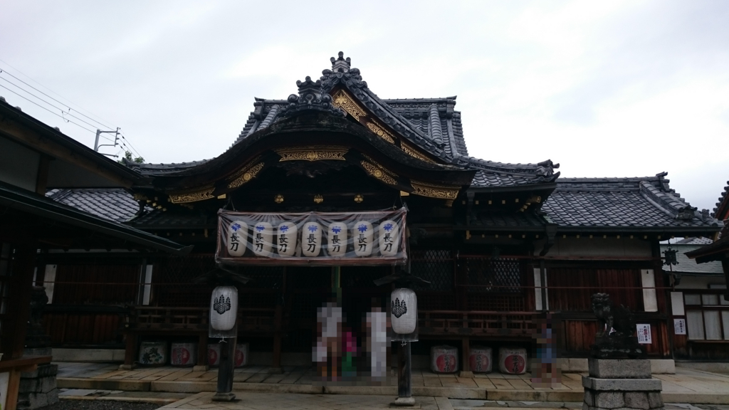 f:id:ujikintoki_byoubu:20160922163450j:plain
