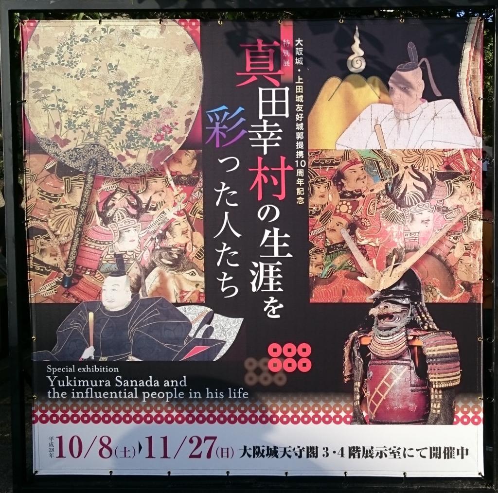 f:id:ujikintoki_byoubu:20161025134114j:plain