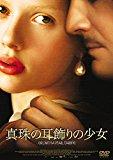 真珠の耳飾りの少女 [DVD]