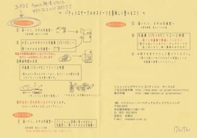 f:id:ujiujise:20110427142756j:image:w360