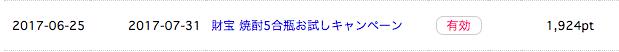 f:id:ukakichi:20170806122606p:plain