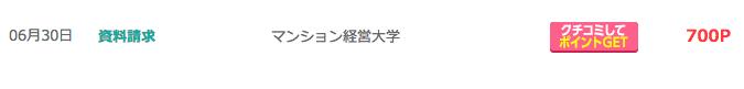 f:id:ukakichi:20170806135411p:plain
