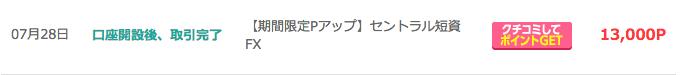 f:id:ukakichi:20170806135450p:plain