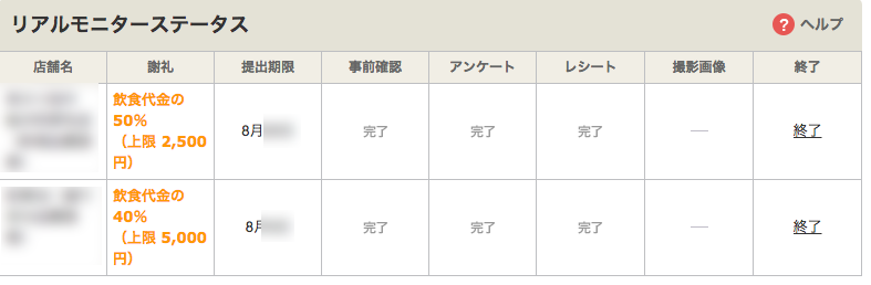 f:id:ukakichi:20170820164645p:plain