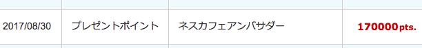 f:id:ukakichi:20170902122943p:plain