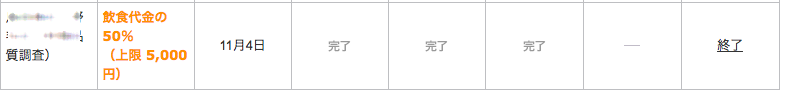 f:id:ukakichi:20171113231216p:plain