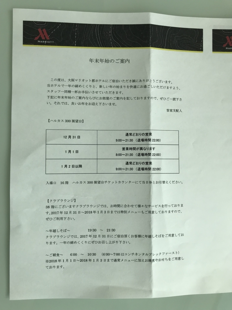 f:id:ukakichi:20180104154526j:plain