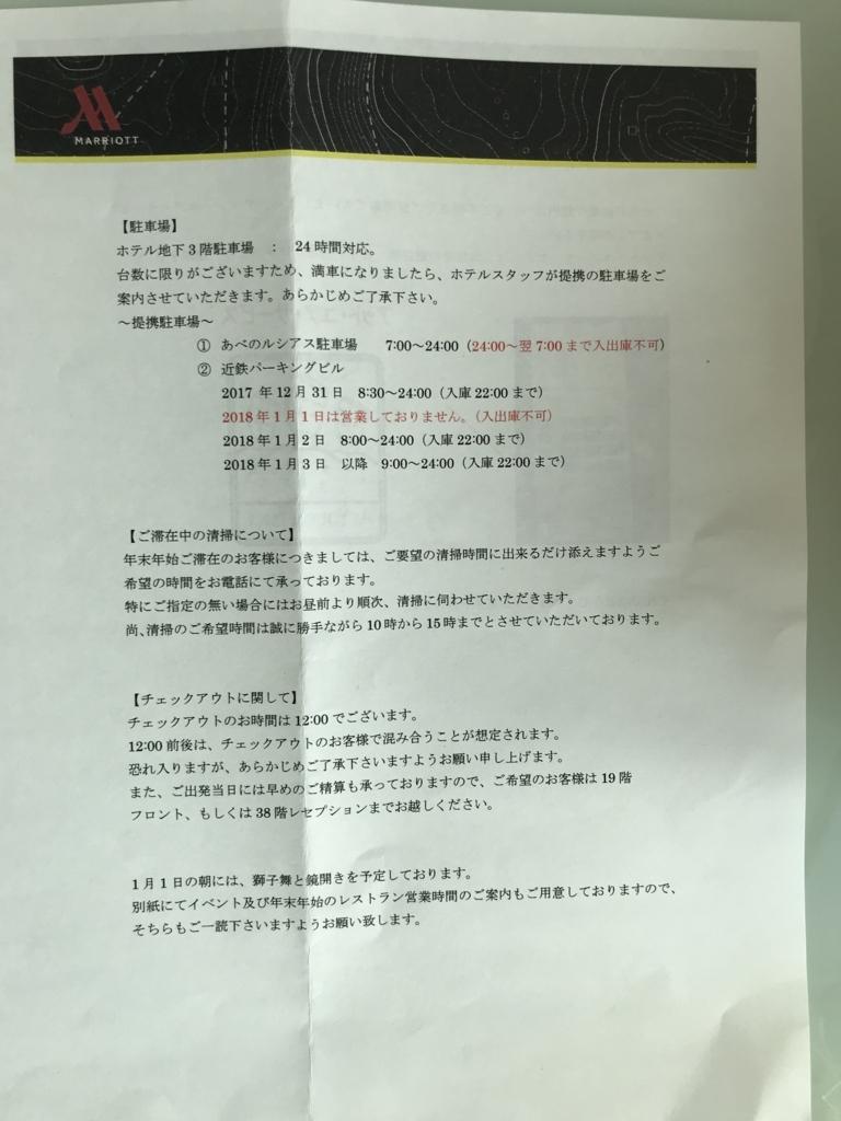 f:id:ukakichi:20180104154529j:plain