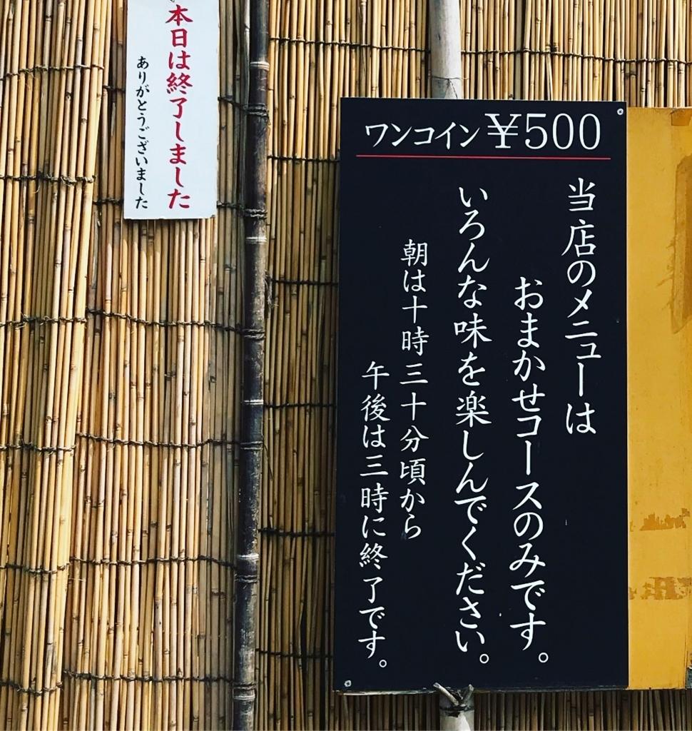 f:id:ukakichi:20180724082115j:plain:w200
