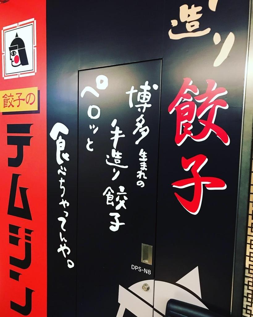 f:id:ukakichi:20190218225806j:plain:w500