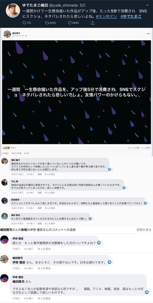 f:id:ukaritchu:20200916035145j:plain