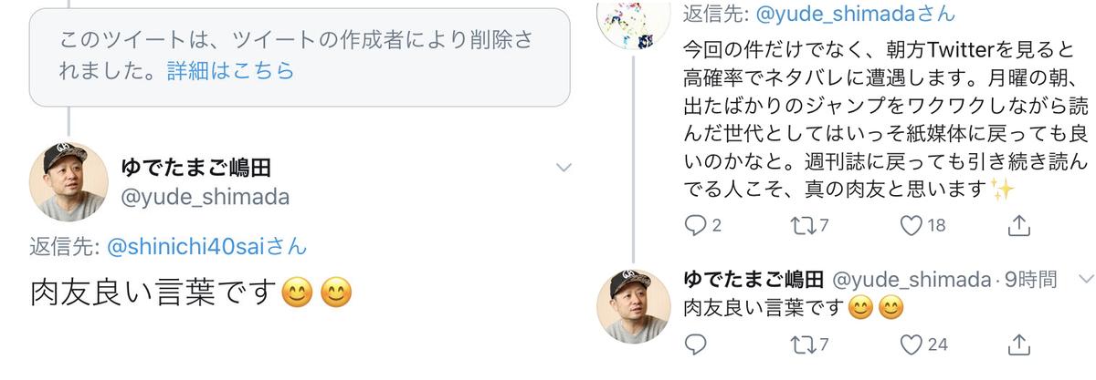 f:id:ukaritchu:20200916040756p:plain