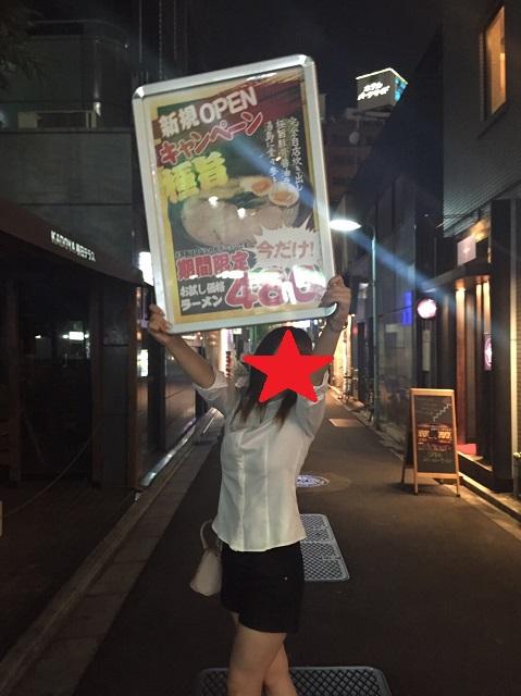 f:id:uken-girlsbar:20160818010124j:plain
