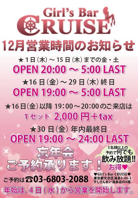 f:id:uken-girlsbar:20161201014103j:plain