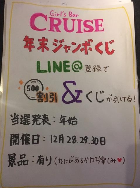 f:id:uken-girlsbar:20161219010721j:plain