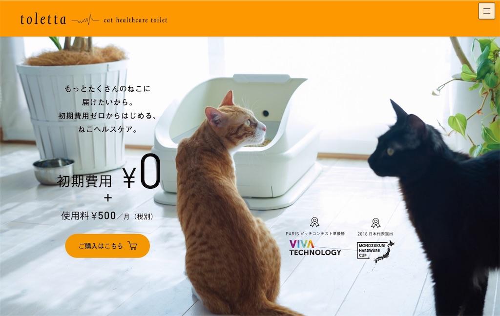 猫のヘルスケア toretta購入