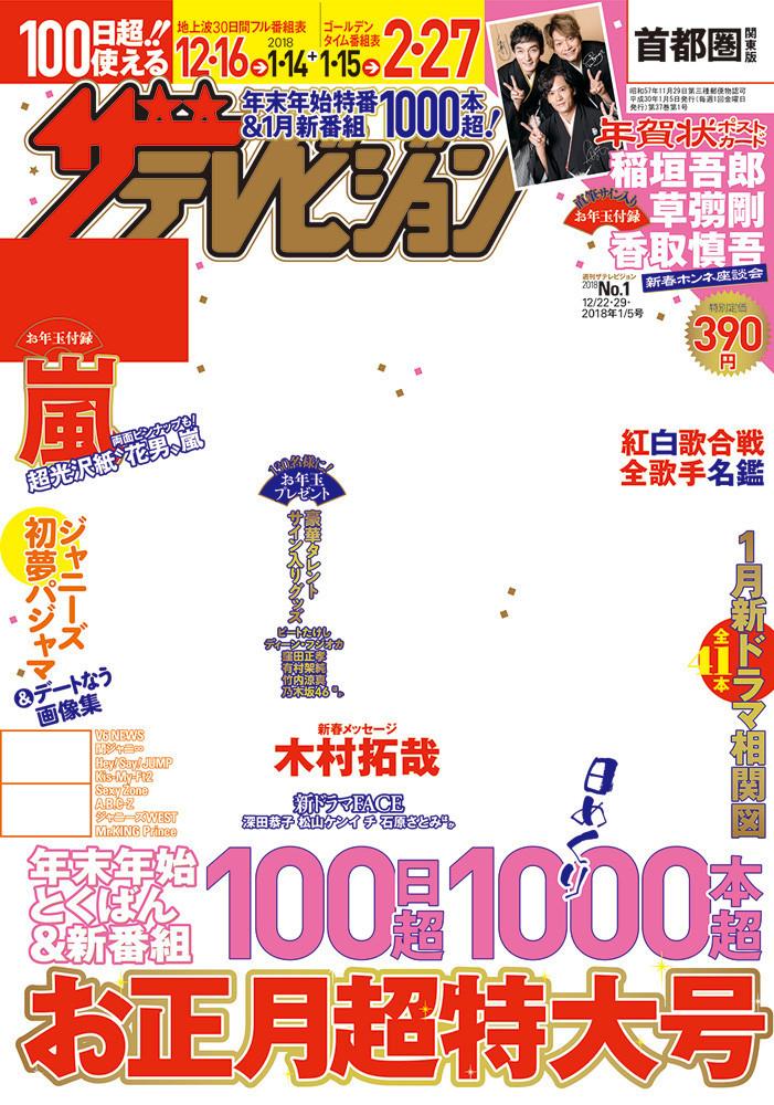 f:id:ukikusajiro:20180102130206j:plain