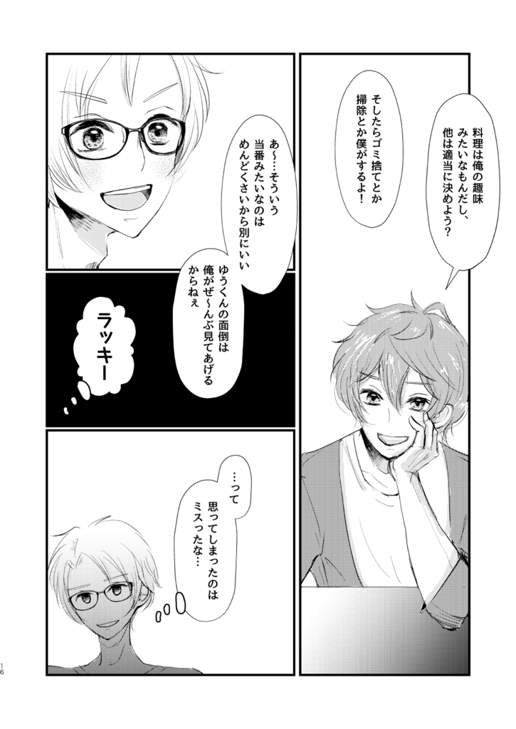 f:id:ukisima_o_o:20180219185258j:plain