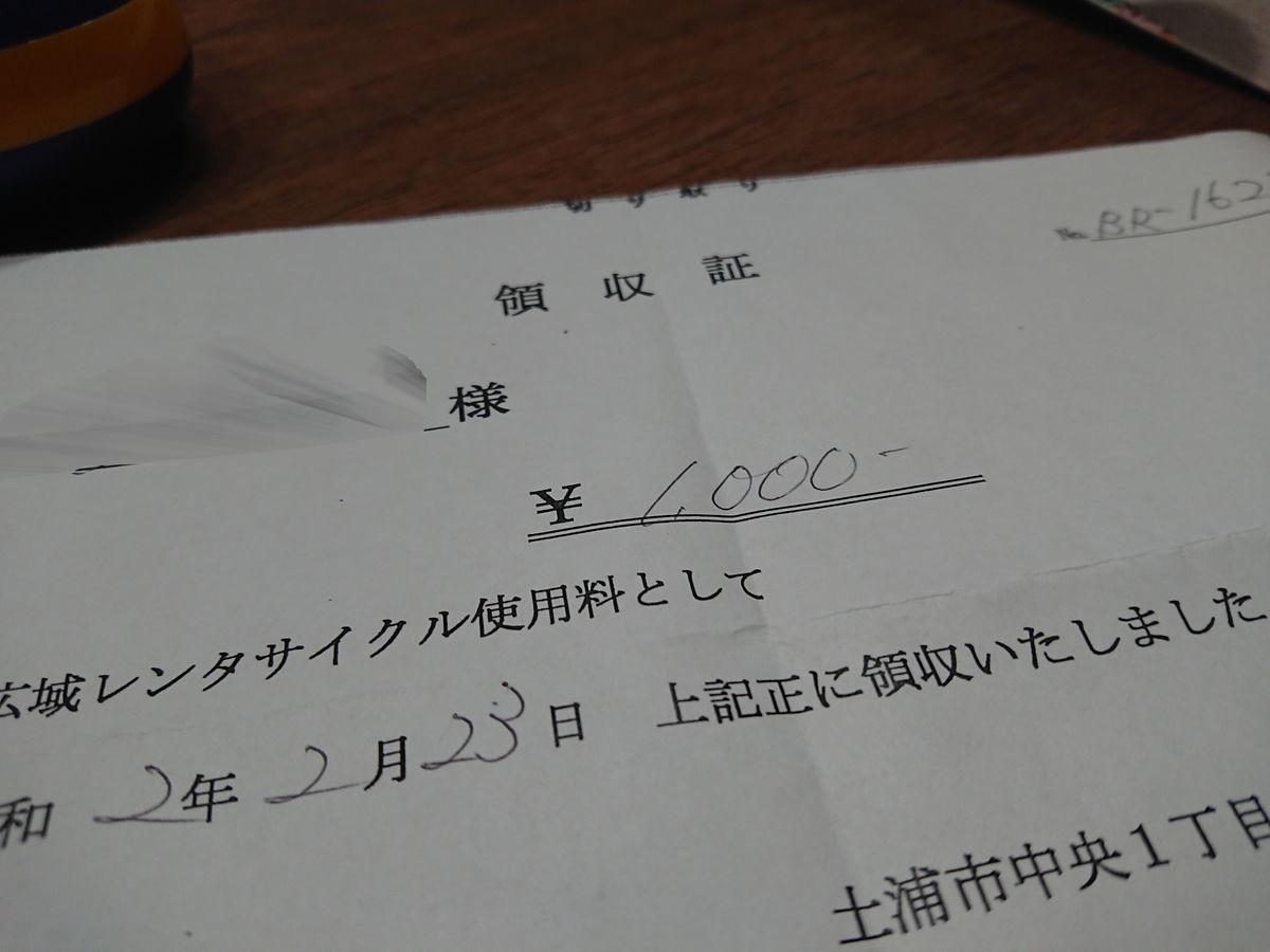 f:id:ukkarisangakubu2:20200223220604j:plain