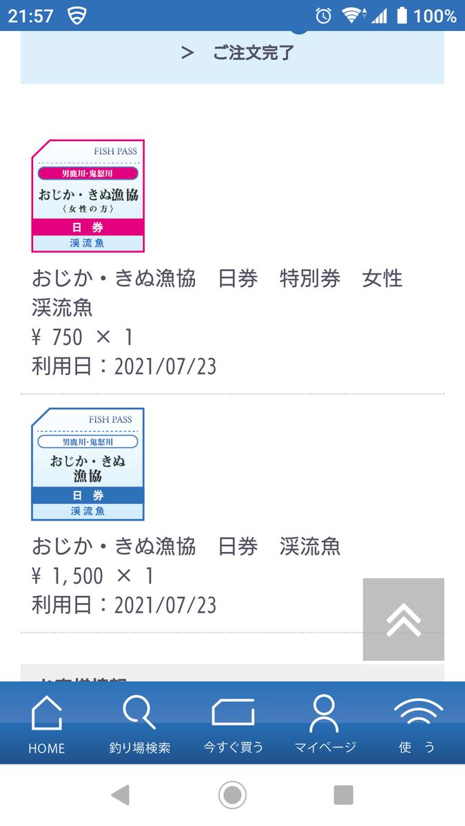 f:id:ukkarisangakubu2:20210723215948p:plain