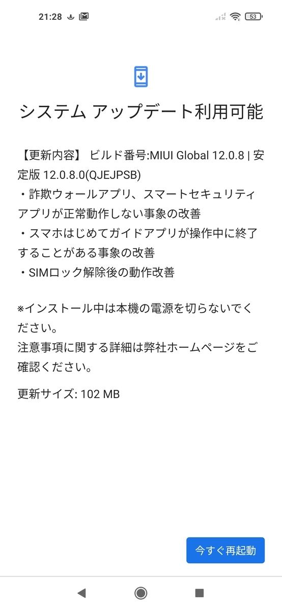 f:id:ukki0309:20210227172121j:plain