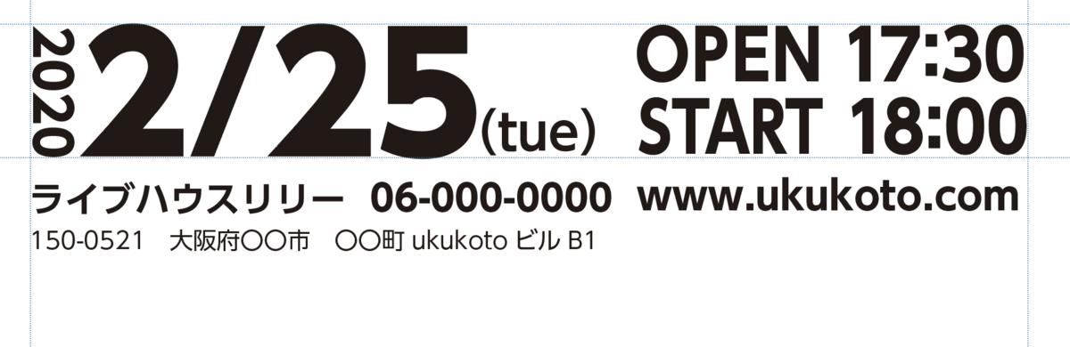 f:id:ukukoto:20191213181028p:plain