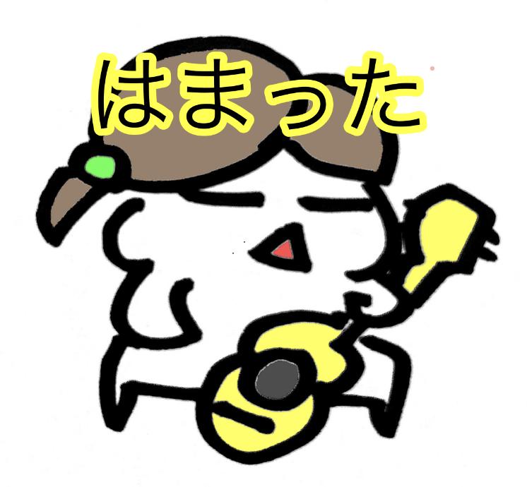 f:id:ukulelefun:20200601151107j:plain