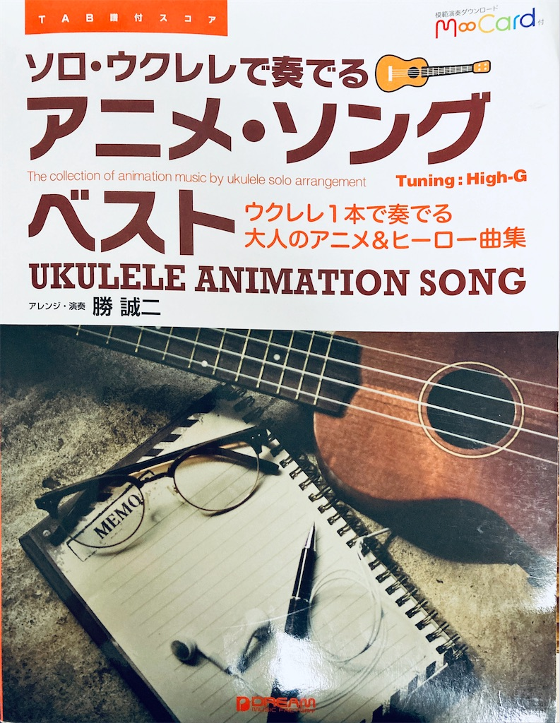 f:id:ukulelefun:20200613151720j:image