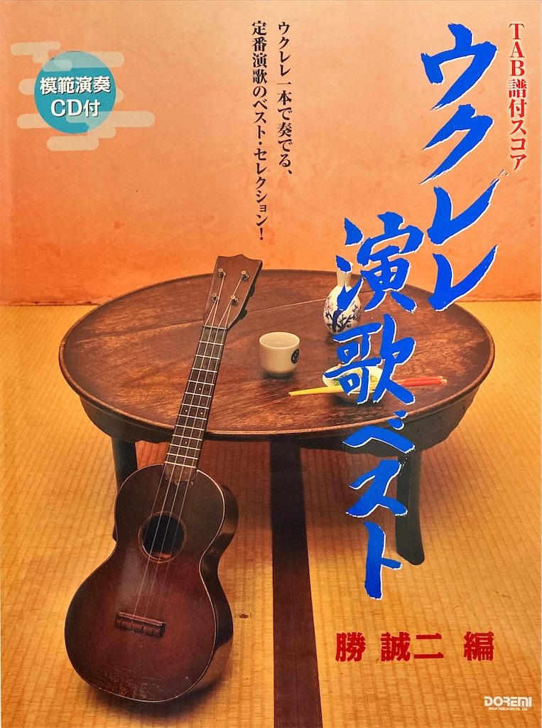f:id:ukulelefun:20200920233633j:image