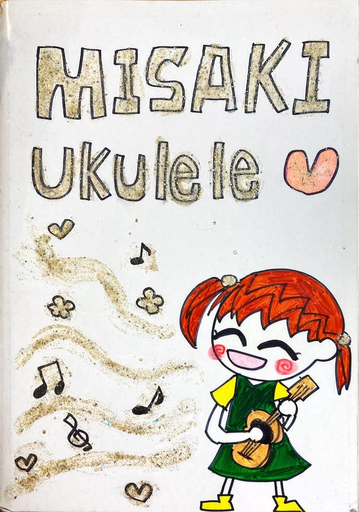 f:id:ukulelefun:20200926200253j:image