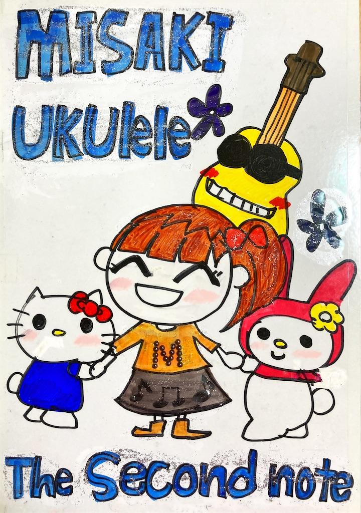 f:id:ukulelefun:20200926200300j:image